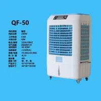 Buy cheap Moving air cooler QF-50 from wholesalers